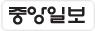 중앙일보 신문광고