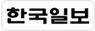 한국일보 신문광고